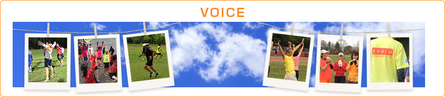 EVOLU(エボーリュ)ランニングクラブ会員の声